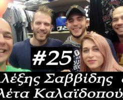 The BiG DomeCast #25 Αλέξης Σαββίδης Βιολέτα Καλαϊδοπούλου