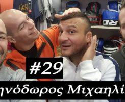 The BiG DomeCast #29 Αθηνόδωρος Μιχαηλίδης