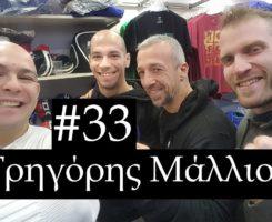 The Big DomeCast #33 Γρηγόρης Μάλλιος